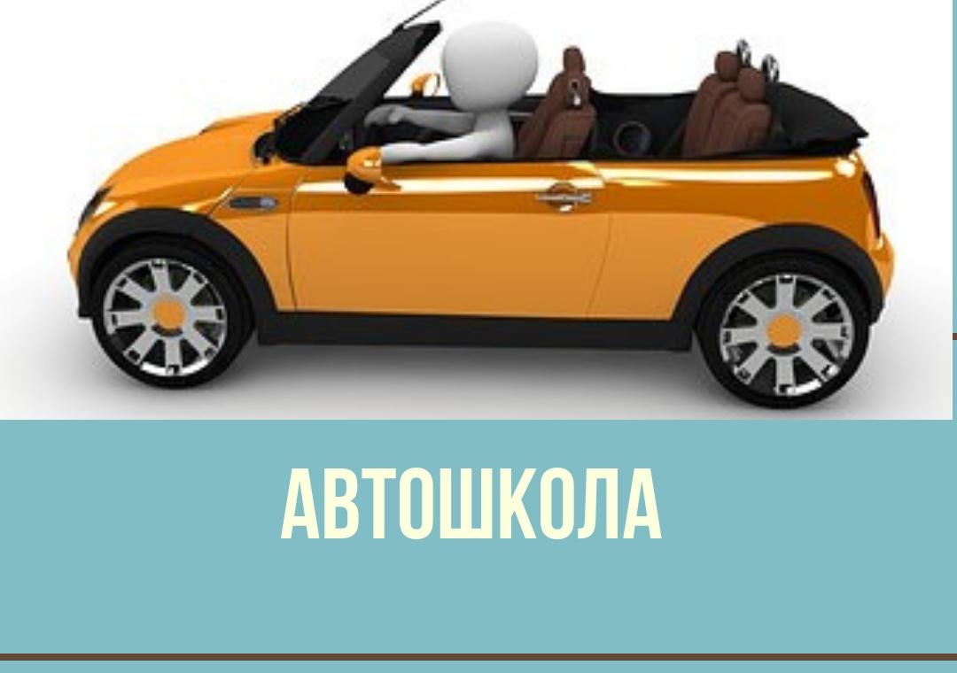 Автошкола георгиев